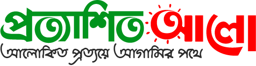 Prottashitoalo is the Most Popular Online Bangla Newspaper