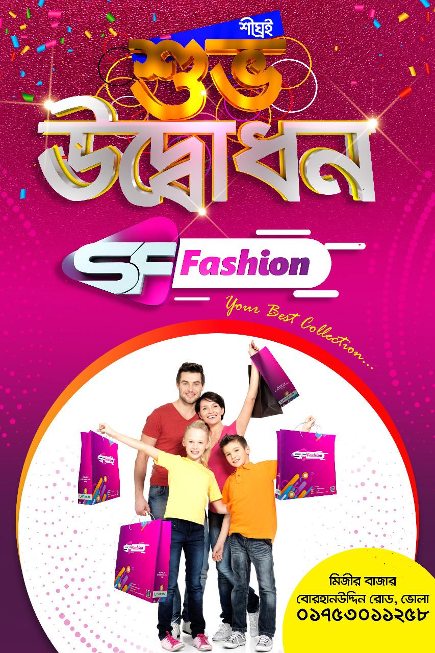 sf fashion