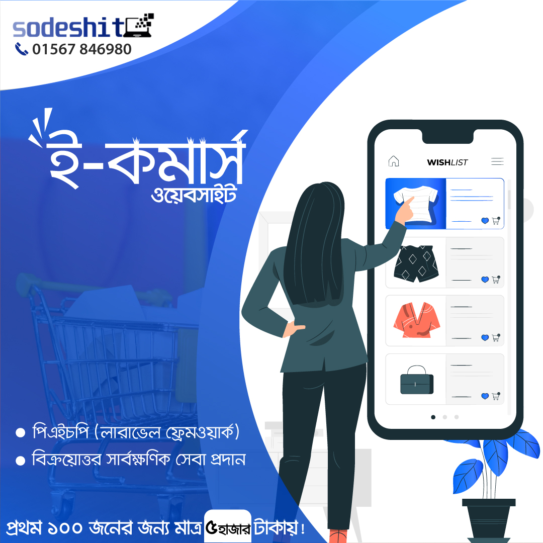sodeshit e-commerce